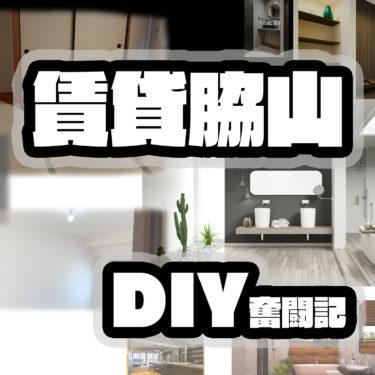 賃貸脇山DIY奮闘記