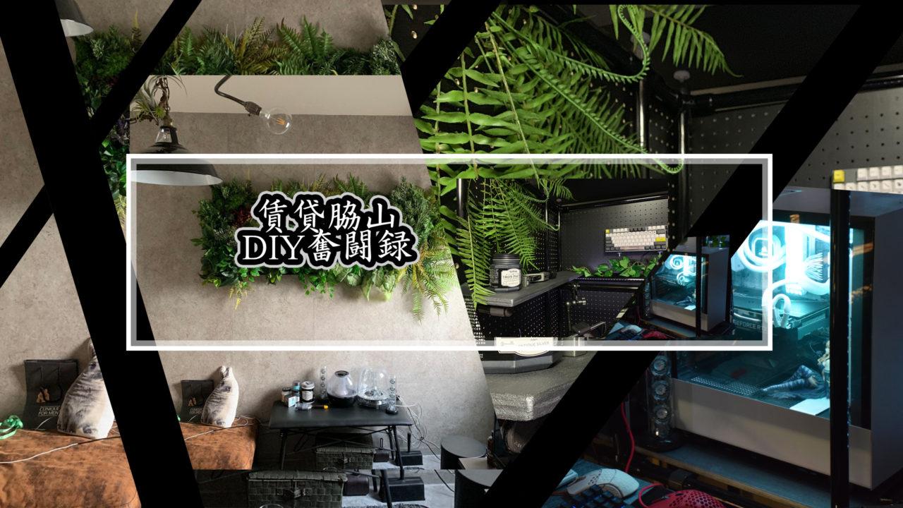 >賃貸脇山【DIY】奮闘録