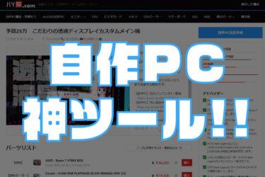 自作PC神ツール【パソ探】活用術!これを使って過去の自作PCパーツを再構成してみます。